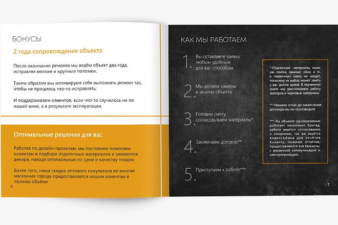 Разработаю Маркетинг Кит, для личных встреч и рассылки 87 - kwork.ru