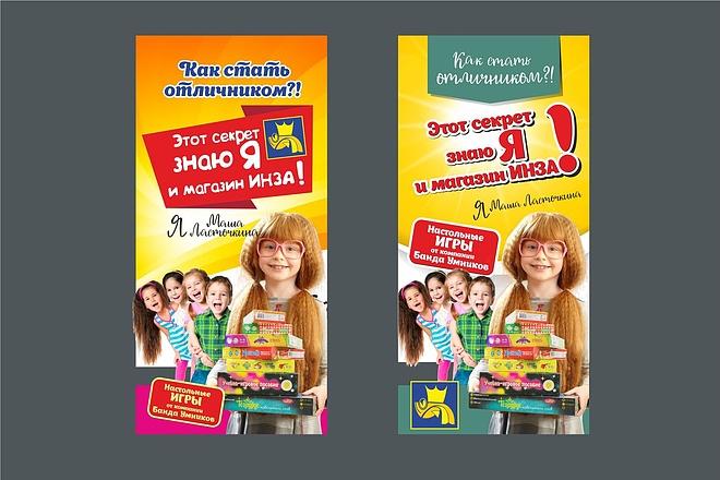 Наружная реклама, билборд 14 - kwork.ru