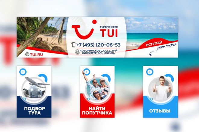 Оформление группы Вконтакте 6 - kwork.ru