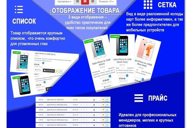 Создание интернет-магазина на CMS OpenCart, OcStore под ключ 4 - kwork.ru