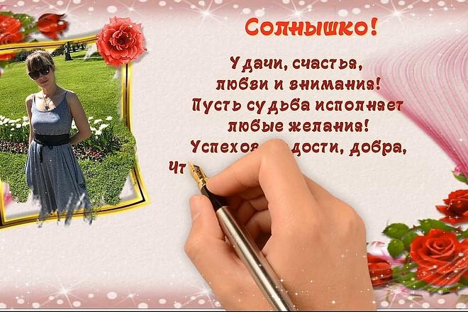 Поздравление девушке с Днем рождения 1 - kwork.ru
