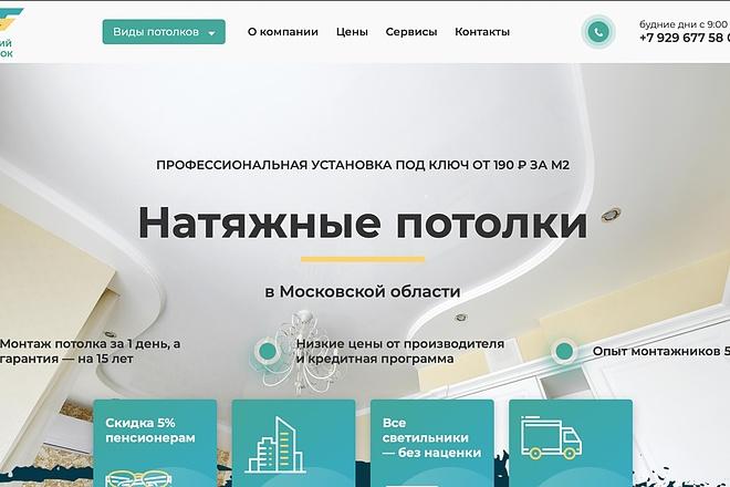 Вёрстка сайтов по доступной цене 141 - kwork.ru
