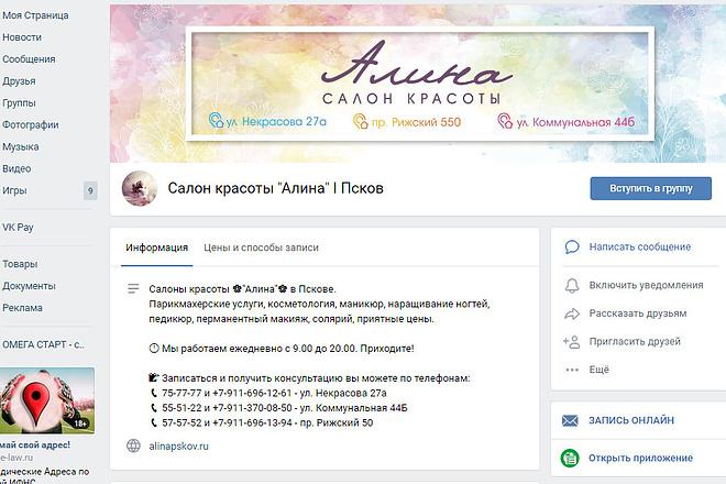 Оформление шапки ВКонтакте. Эксклюзивный конверсионный дизайн 6 - kwork.ru