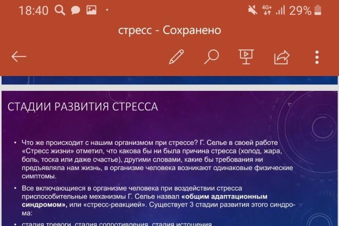 Сделаю презентацию с вашим фоном,дизайном,наберу, вставлю нужный текст 3 - kwork.ru
