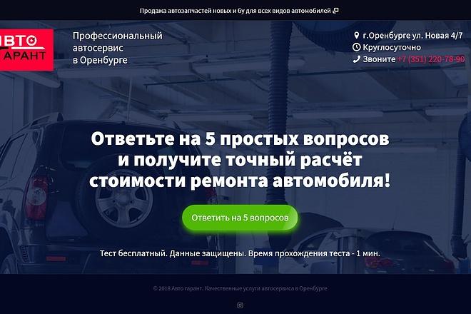 Квиз, без привязки к конструктору 6 - kwork.ru