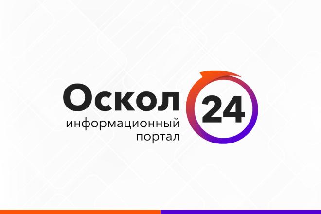 Логотип. Качественно, профессионально и по доступной цене 47 - kwork.ru