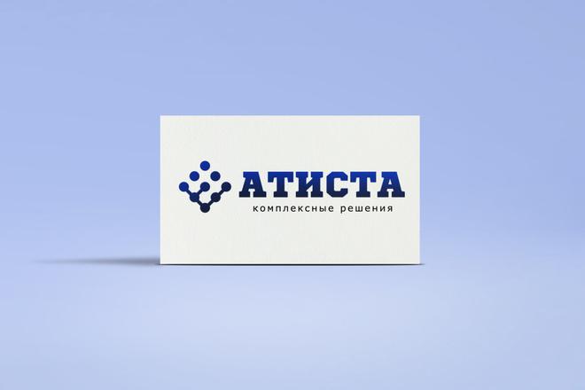 Разработаю стильный логотип для Вашего бизнеса 39 - kwork.ru