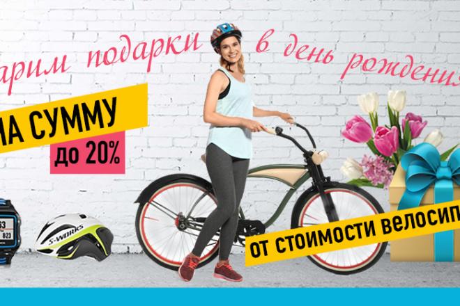Web баннер для сайта, соцсети, контекстной рекламы 10 - kwork.ru