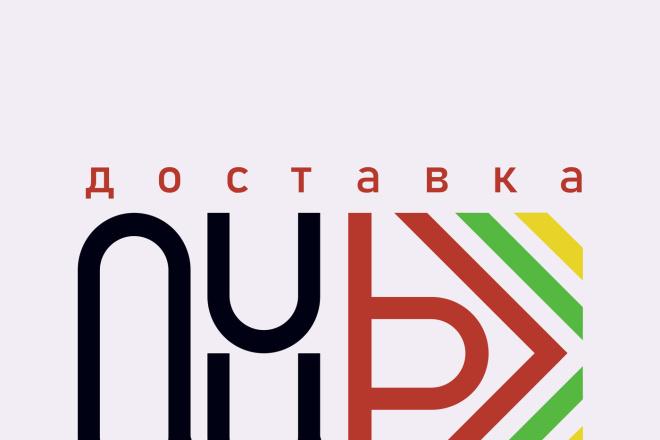 3 варианта логотипа за 8 часов 11 - kwork.ru