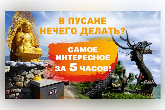 Сделаю превью для видеролика на YouTube 54 - kwork.ru