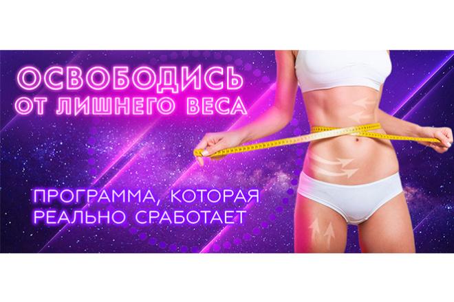 Создам продающий уникальный баннер или обложку для группы ВКонтакте 2 - kwork.ru