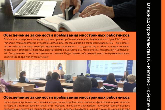 Стильный дизайн презентации 320 - kwork.ru