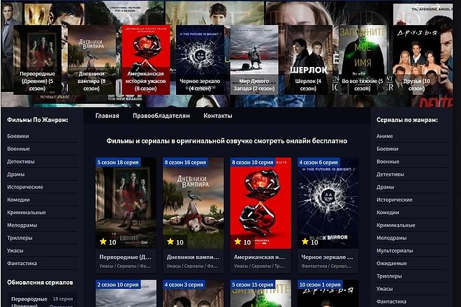 Качественный киносайт на DLE с ведением и администрированием 1 - kwork.ru