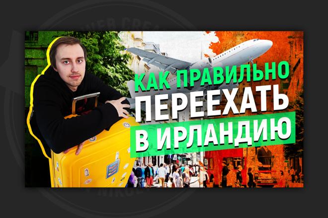 Сделаю превью для видео на YouTube 40 - kwork.ru