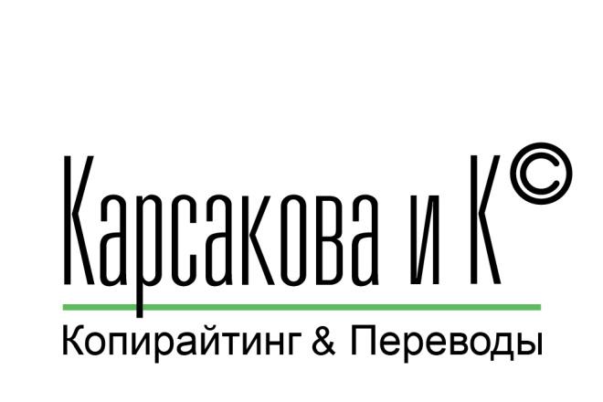 Креативный логотип 6 - kwork.ru