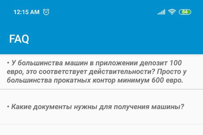 Создам Android приложение. Качественное и с гарантией 22 - kwork.ru