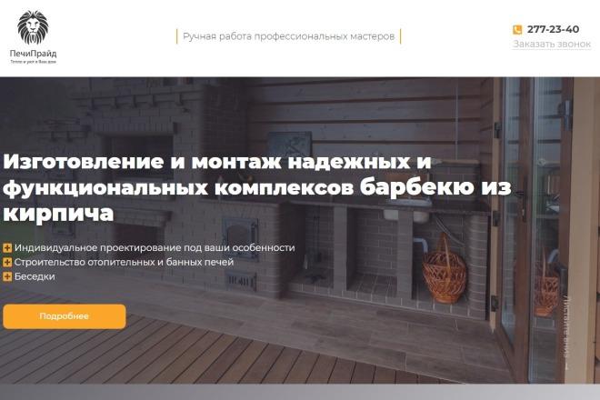 Сайт под ключ. Landing Page. Backend 130 - kwork.ru
