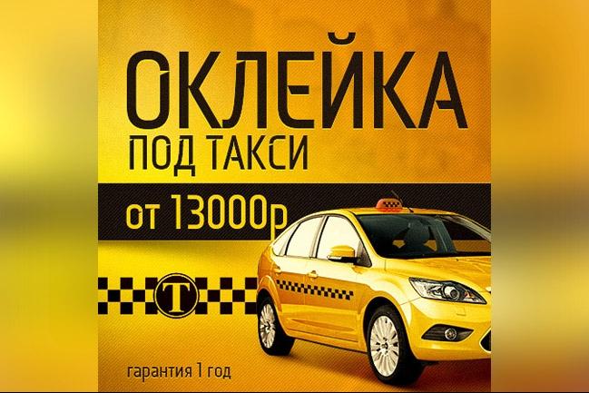 Качественный баннер для сайта 8 - kwork.ru