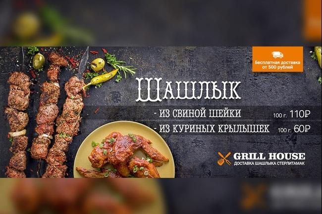 Качественный баннер для сайта 6 - kwork.ru