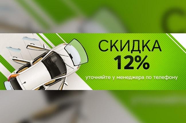 Качественный баннер для сайта 4 - kwork.ru