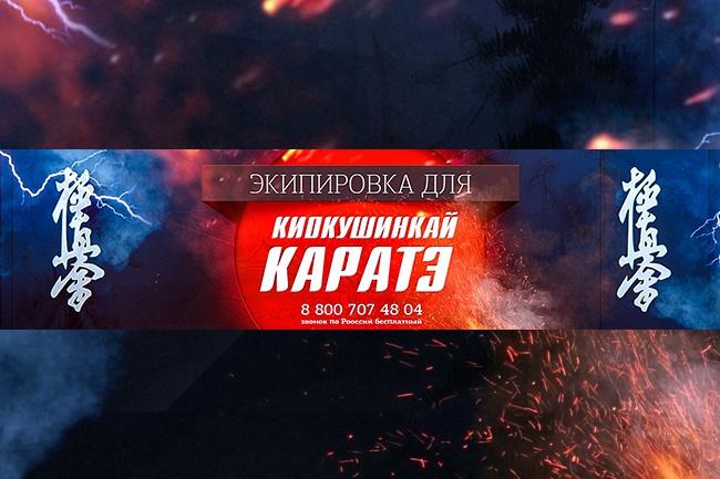 Качественный баннер для сайта 11 - kwork.ru