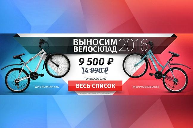 Качественный баннер для сайта 10 - kwork.ru