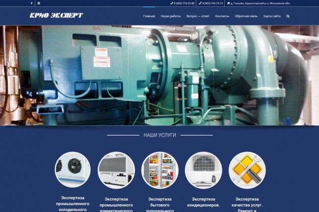 Создам сайт на базе CMS Wordpress 3 - kwork.ru