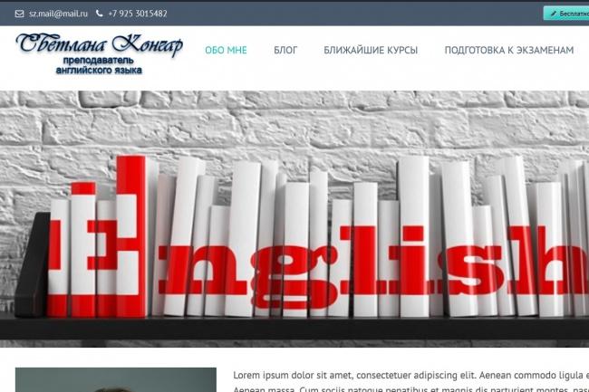 Создам сайт на базе CMS Wordpress 2 - kwork.ru