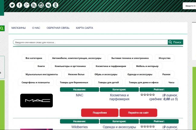 Создам сайт на базе CMS Wordpress 1 - kwork.ru