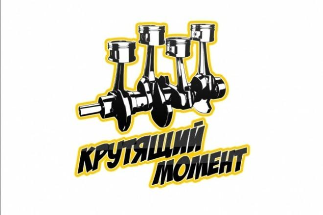 Логотип 196 - kwork.ru