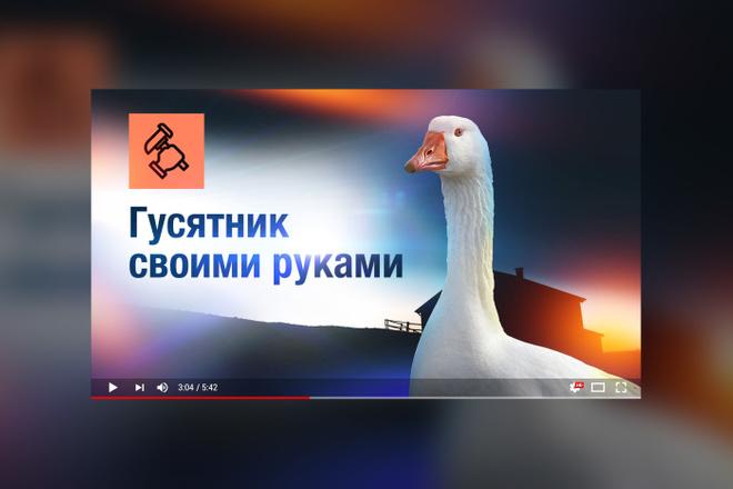 Грамотная обложка превью видеоролика, картинка для видео YouTube Ютуб 31 - kwork.ru