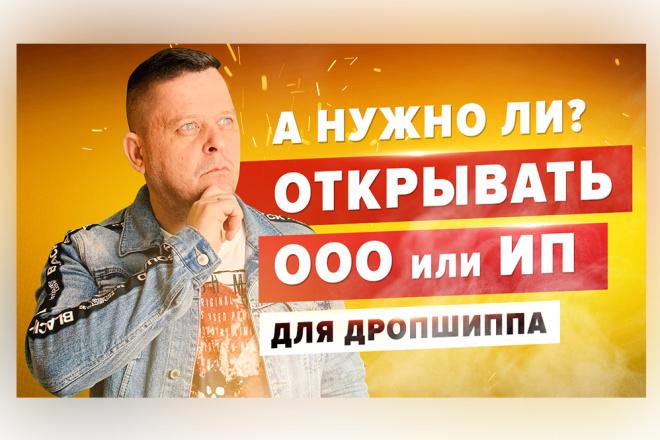 Сделаю превью для видеролика на YouTube 96 - kwork.ru