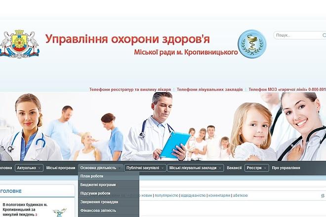 Скопирую любой сайт в html формат 28 - kwork.ru