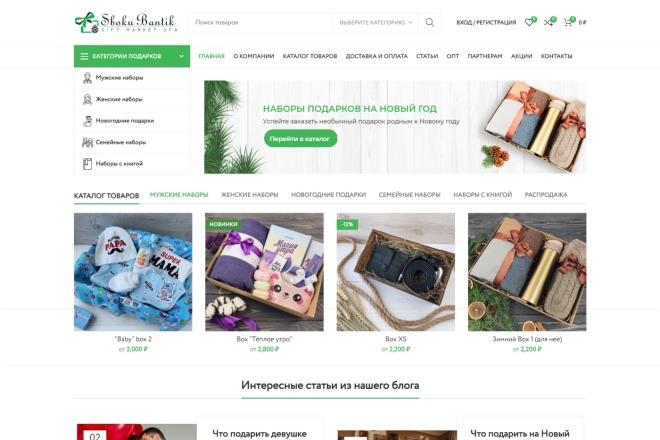 Разработка интернет-магазина на Wordpress под ключ на премиум шаблоне 1 - kwork.ru