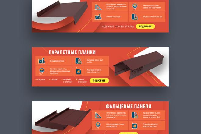 Разработаю дизайн баннера для сайта 3 - kwork.ru