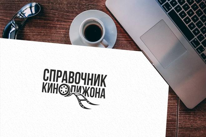 Логотип до полного утверждения 99 - kwork.ru