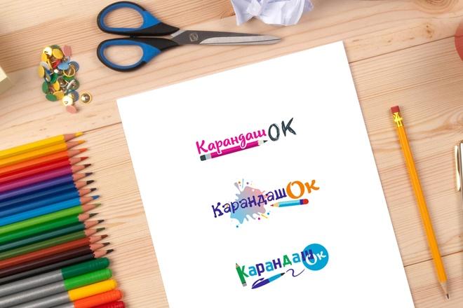 Логотип до полного утверждения 98 - kwork.ru