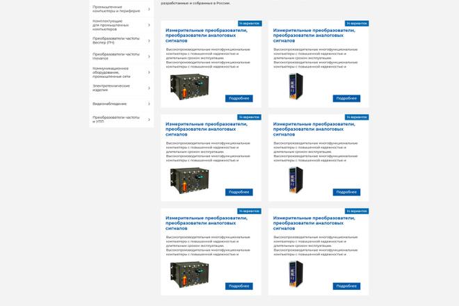 Уникальный дизайн сайта для вас. Интернет магазины и другие сайты 176 - kwork.ru