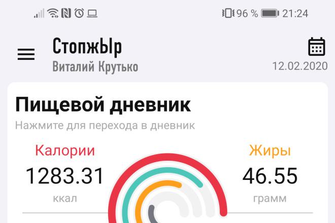 Приложение для ОС Android 17 - kwork.ru