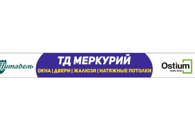 Дизайн вывески 5 - kwork.ru