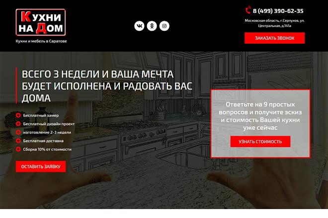 Landing Page с 0 + дизайн 108 - kwork.ru