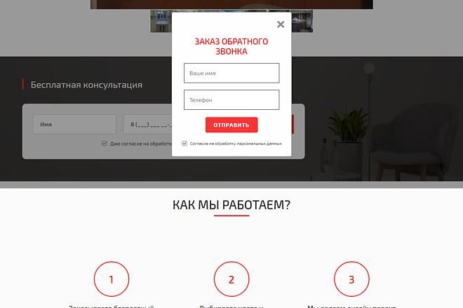 Landing Page с 0 + дизайн 107 - kwork.ru