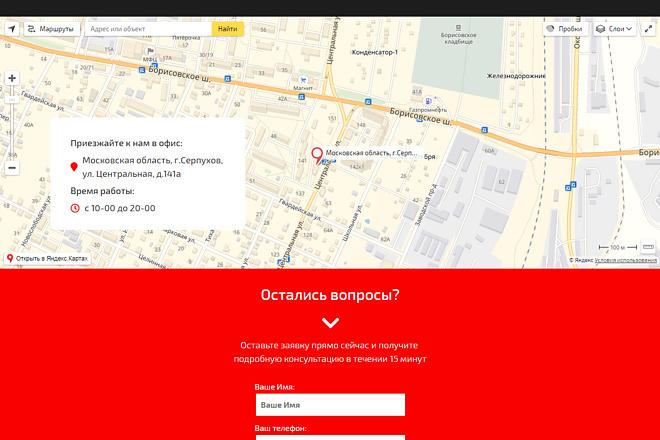 Landing Page с 0 + дизайн 106 - kwork.ru