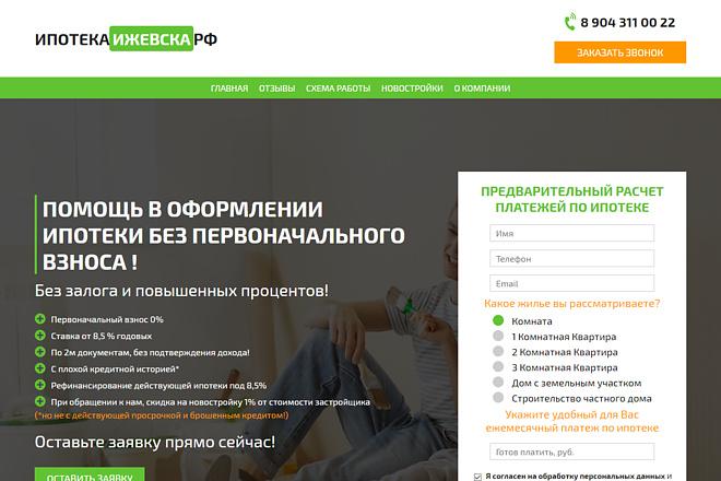 Landing Page с 0 + дизайн 105 - kwork.ru