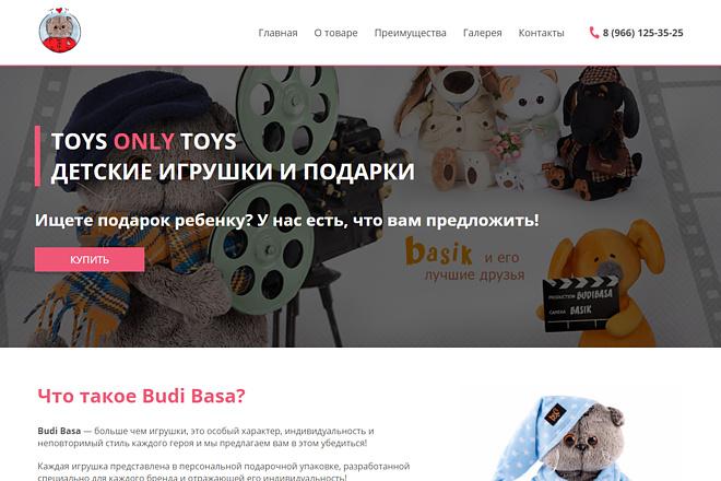 Landing Page с 0 + дизайн 104 - kwork.ru