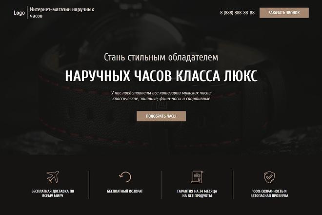 Landing Page с 0 + дизайн 101 - kwork.ru
