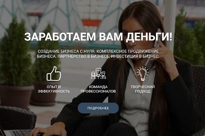 Landing Page с 0 + дизайн 98 - kwork.ru