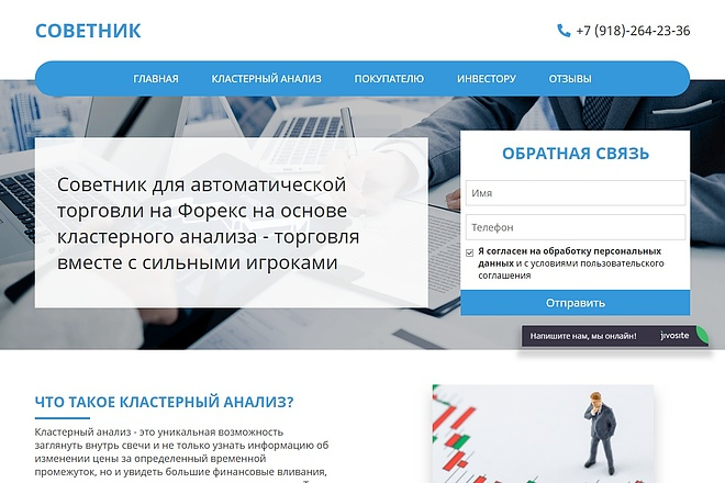 Landing Page с 0 + дизайн 97 - kwork.ru