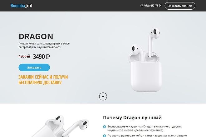 Landing Page с 0 + дизайн 94 - kwork.ru