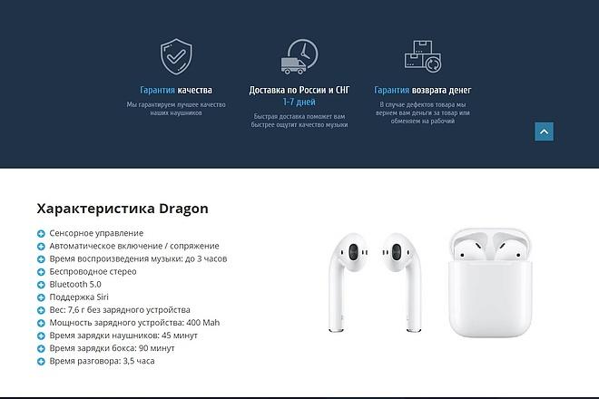 Landing Page с 0 + дизайн 93 - kwork.ru